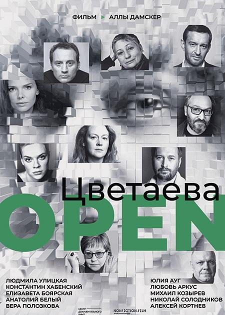 Cvetaeva. Open
