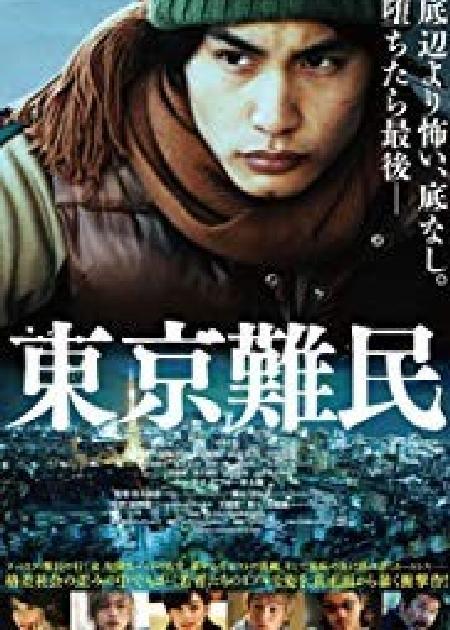 TOKYO NANMIN