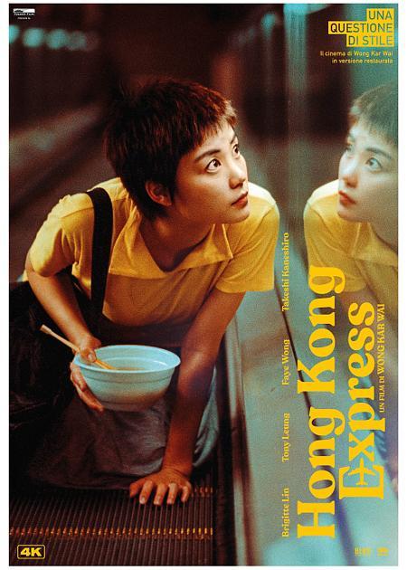HONG KONG EXPRESS (ED. REST. 2021)